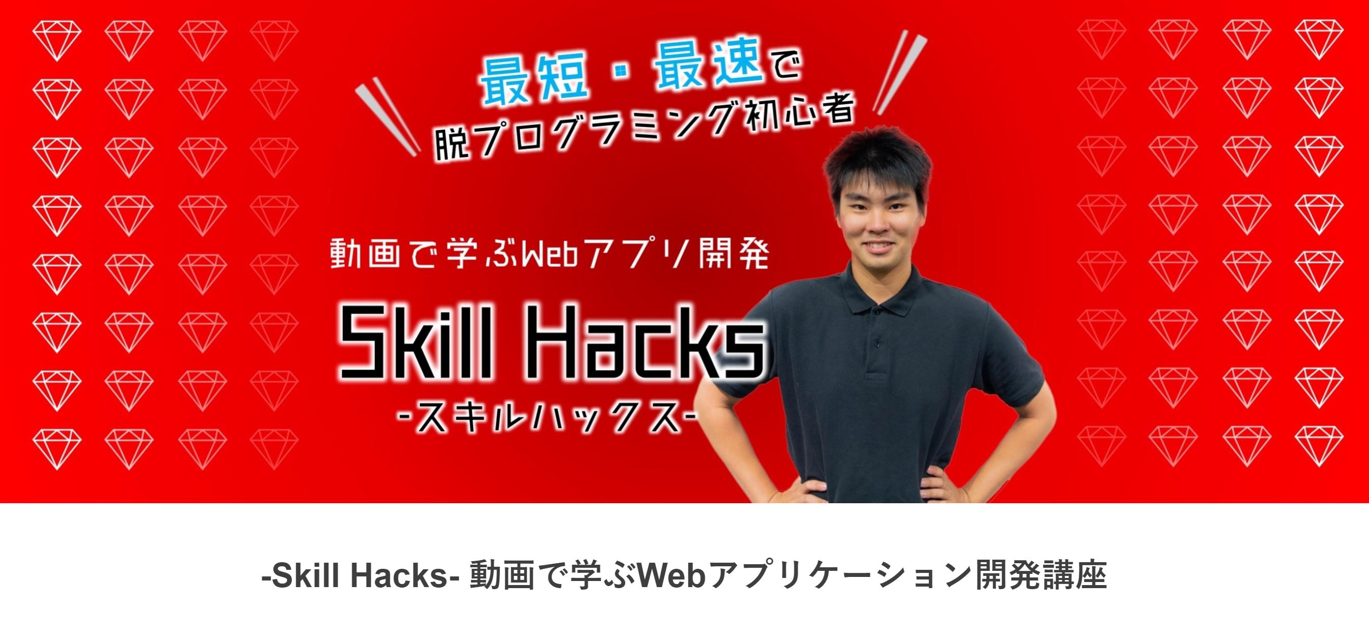 大学受験の学部学科選びが楽になる!迫さんのSkill Hacksプログラミングスクール